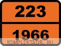 """Табличка опасный груз """"223-1966. Водород жидкий"""""""
