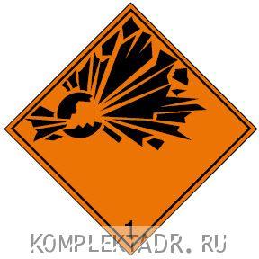 """Знак опасности """"Класс 1.1, 1.2, 1.3 Взрывчатые вещества"""" (наклейка)"""