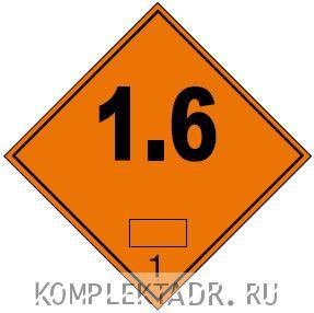 """Знак опасности """"Класс 1.6 Взрывчатые вещества"""" (наклейка)"""