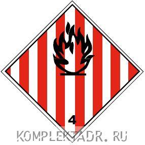 """Знак опасности """"Класс 4.1 Легковоспламеняющиеся вещества"""" (наклейка)"""