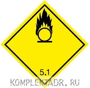 """Знак опасности """"Класс 5.1 Окисляющие вещества"""" (наклейка)"""